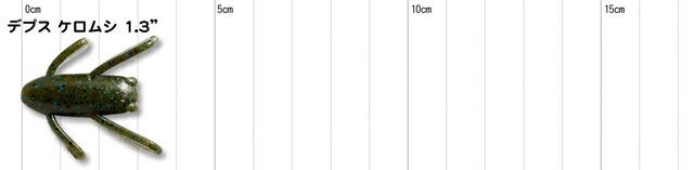 デプス ケロムシ 1.3インチ