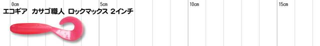エコギア カサゴ職人 ロックマックス 2インチ