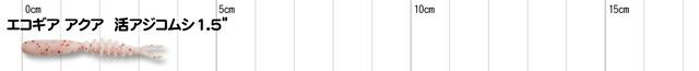 エコギアアクア 活アジコムシ 1.5インチ