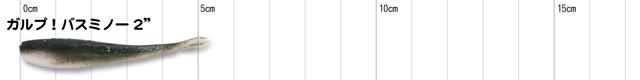 バークレイ ガルプ バスミノー 2インチ