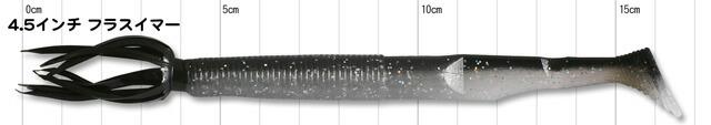 ゲーリーヤマモト 4.5インチ フラスイマー