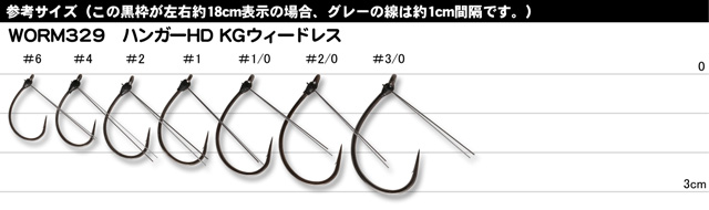 【ワームフック】 がまかつ WORM329 HUNGER HD KG WEEDLESS (ワーム329 ハンガー ヘビーデューティ KG ウィードレス)