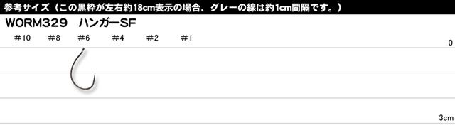 【ワームフック】 がまかつ WORM329 HUNGER SF (ワーム329 ハンガー スーパーフィネス)