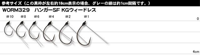 【ワームフック】 がまかつ WORM329 HUNGER SF KG WEEDLESS (ワーム329 ハンガー スーパーフィネス KG ウィードレス)