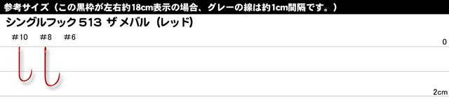 【ワームフック】 がまかつ SINGLE HOOK 513 THE メバル (レッド) バーブレス