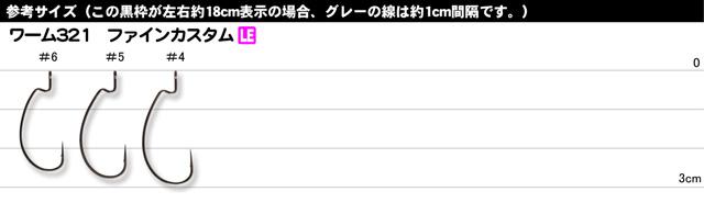 【ワームフック】 がまかつ WORM321 FINE CUSTOM (ワーム321 ファインカスタム)