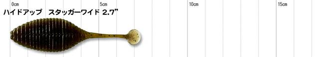 ハイドアップ スタッガーワイド 2.7インチ