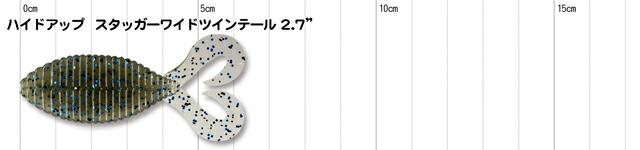 ハイドアップ スタッガーワイドツインテール 2.7インチ