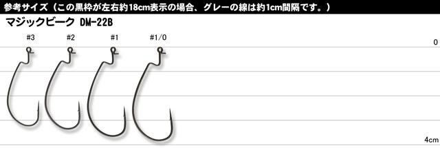 ヴァンフック マジックビーク Magic Beak ファインーワイヤー (ステルスブラック) DM-22B