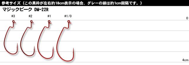 ヴァンフック マジックビーク Magic Beak ファインーワイヤー (レッド) DM-22R