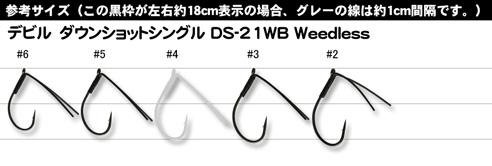 ヴァンフック ダウンショット シングルフック ウィードレス DS-21WB (ステルスブラック)