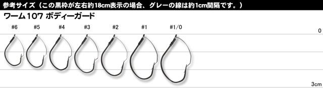 カツイチ デコイ DS HOOK WORM107 (ボディーガード WORM107)