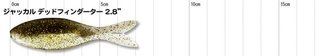ジャッカル デッドディフェンダー 2.8インチ