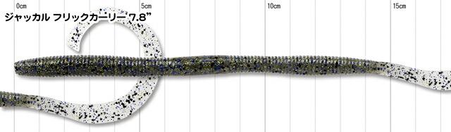 ジャッカル フリックカーリー 7.8インチ