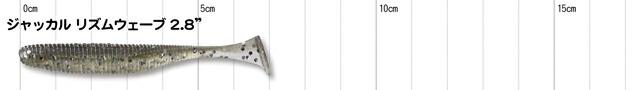 ジャッカル リズムウェーブ 2.8インチ