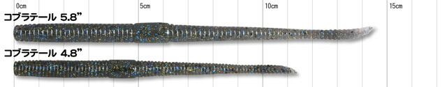 ジャッカル コブラテール 4.8インチ