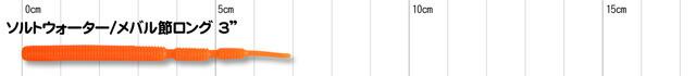 ジャッカル メバル節ロング 3インチ