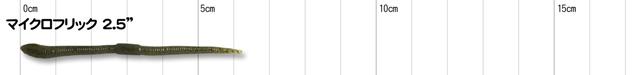 ジャッカル マイクロフリック 2.5インチ