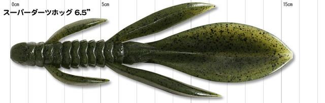 ジャッカル スーパーダーツホッグ 6.5インチ
