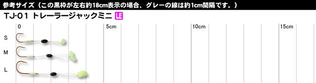 【トレーラーフック】 カツイチ デコイ TRAILER JACK MINI TJ-01 (トレーラージャックミニ TJ-02)