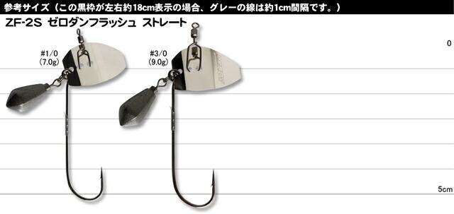 カツイチ デコイ ゼロダンフラッシュ ストレート ZF- 2S