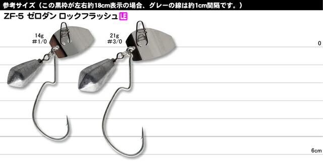 カツイチ デコイ ゼロダン・ロックフラッシュ ZF-5