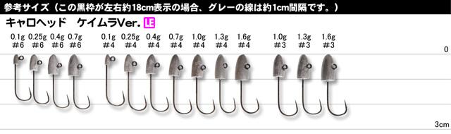【ジグヘッド】 がまかつ CARO HEAD (キャロヘッド) ケイムラVer.