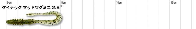 ケイテック マッドワグ ミニ 2.5インチ