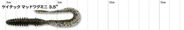 ケイテック マッドワグ ミニ 3.5インチ