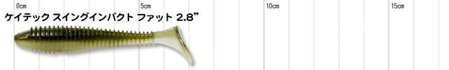 ケイテック スイングインパクト ファット 2.8インチ