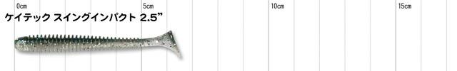 ケイテック スイングインパクト 2.5インチ