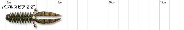 バークレイ パワーベイト バブルスピア 2.2インチ