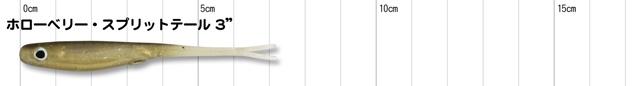 バークレイ パワーベイト ホローベリー・スプリットテール 3インチ