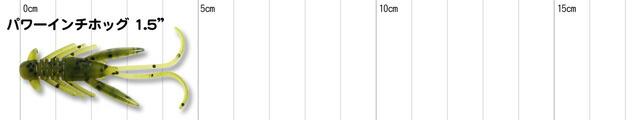 バークレイ パワーベイト パワーインチホッグ 1.5インチ