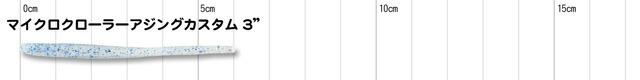 パワーベイト ソルトウォーター マイクロクローラーアジングカスタム 3インチ