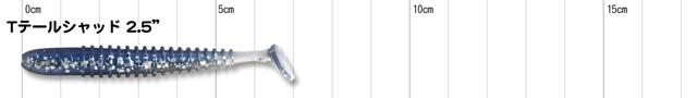 パワーベイト ソルトウォーター Tテールシャッド 2.5インチ