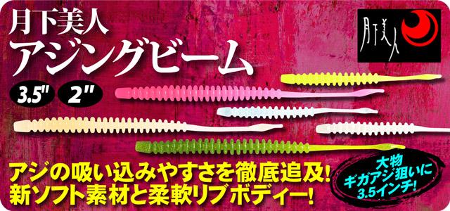 """ダイワ 月下美人アジングビーム 3.5"""""""