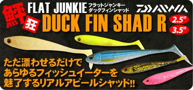 ダイワ 鮃狂 フラットジャンキー ダックフィンシャッドR 2.5インチ