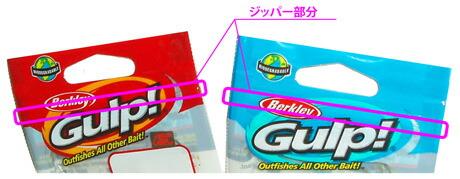 ガルプ パッケージ比較
