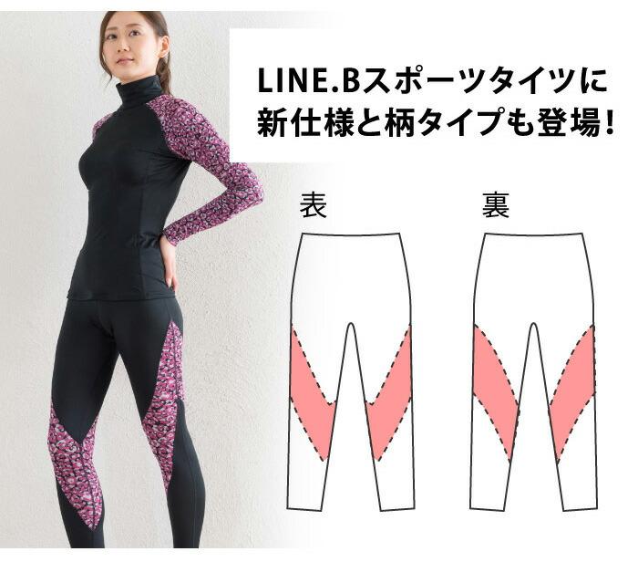 UVカットスポーツインナー LINE.B スポーツタイツ ft0129