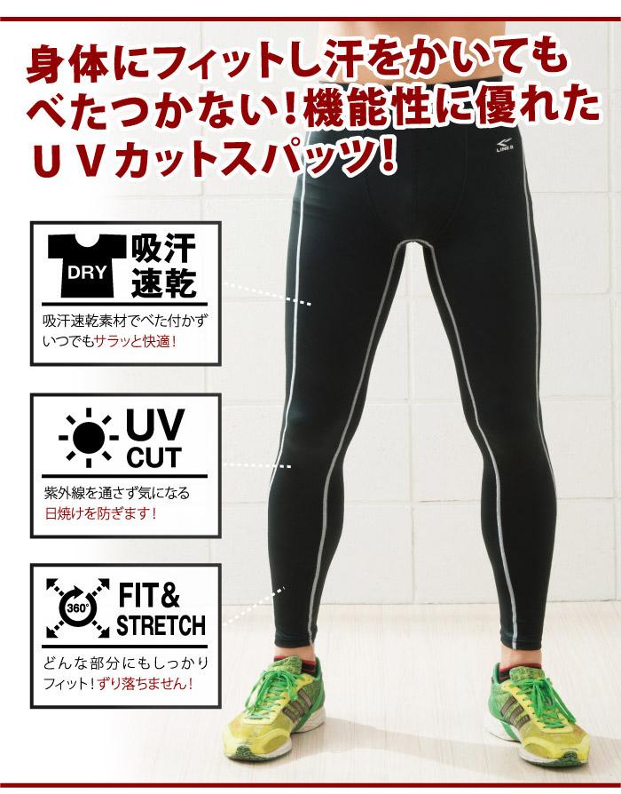 UVカットスポーツインナー LINE.B メンズ ロングスパッツ FT0083