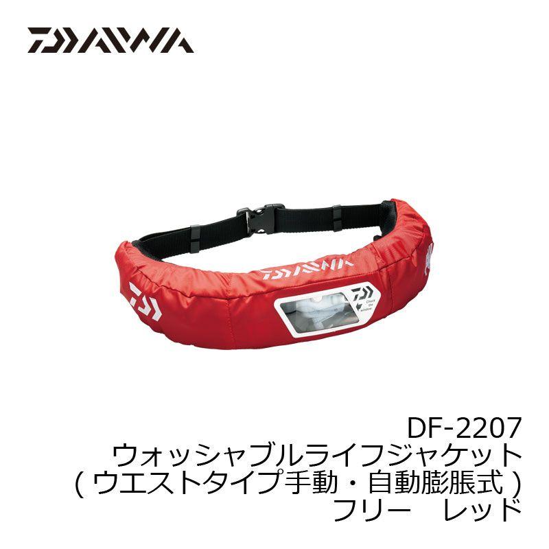 DF-2207 (Daiwa) ウォッシャブル ウエストタイプ手動・自動膨脹式 ダイワ ライフジャケット
