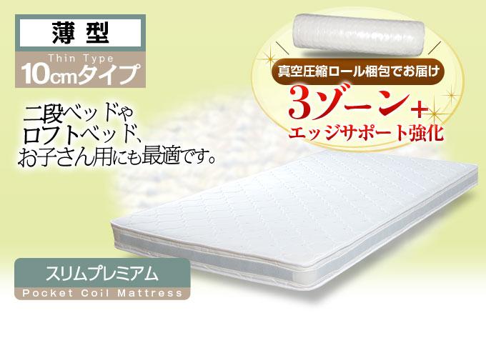 2段ベッドやロフトベッドに最適なマットレス