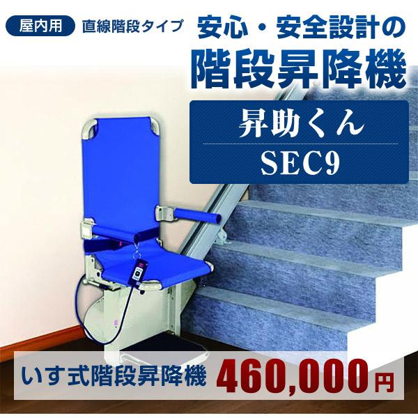 いす式階段昇降機 昇助くん 屋内用 直線階段タイプ SEC9【スギヤス】【メーカー直送】