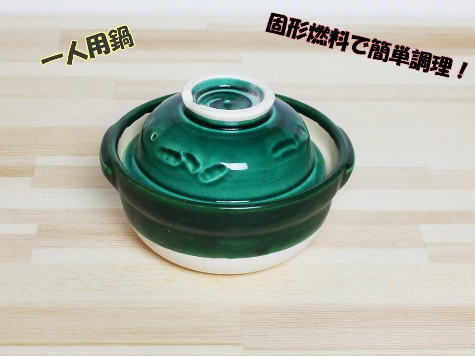 鍋 グリーン