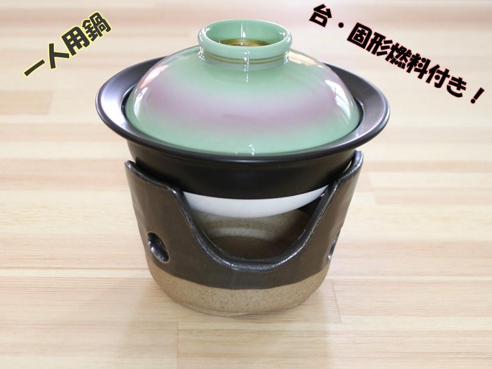 鍋 ホーロク