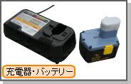 充電器・バッテリー