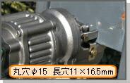 最大丸穴φ15 最大長穴11×16.5mm