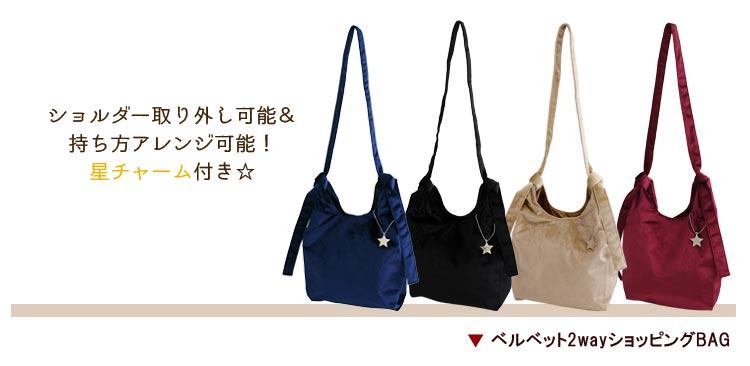 4db7ced945f9 楽天市場】【ベルベット2wayショッピングBAG】[ショッピングバッグ ...