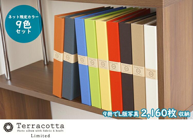 テラコッタ ネット限定カラー 9色セット